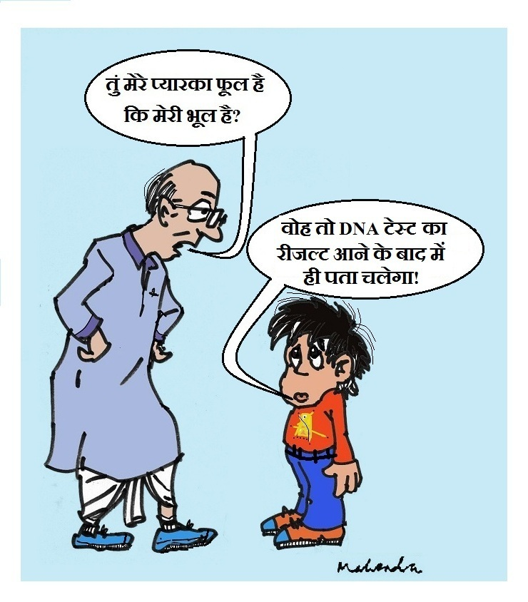 Cartoon of the Week Too Mere Funny Cartoon Hindi