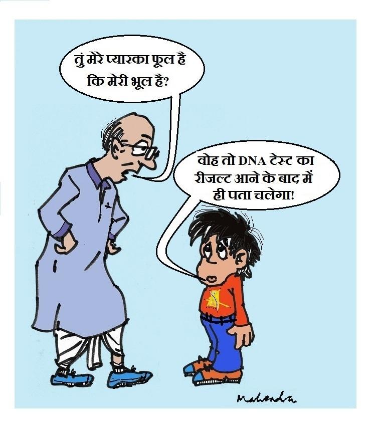 Too Mere Pyaar Kaa.., 001