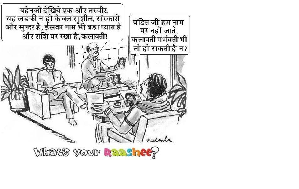 Whats Your Raashee B Funny Cartoon Hindi